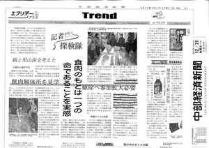 中部経済新聞に酒井のコメント掲載