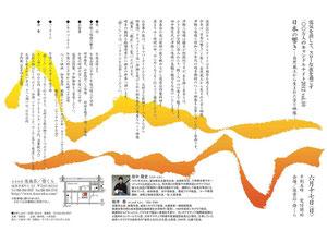 100万人のキャンドルナイト2012/6/17