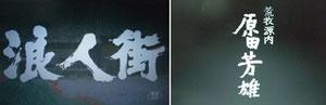 映画 「浪人街」(松竹)