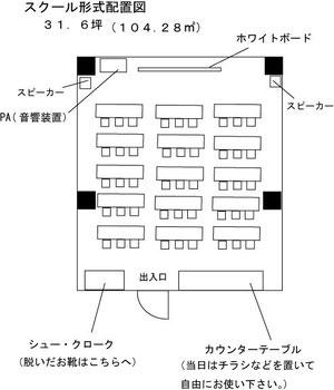 スクール形式のテーブル配置