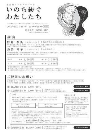 いのち紡ぐわたしたち2012チラシ -白黒- (表)