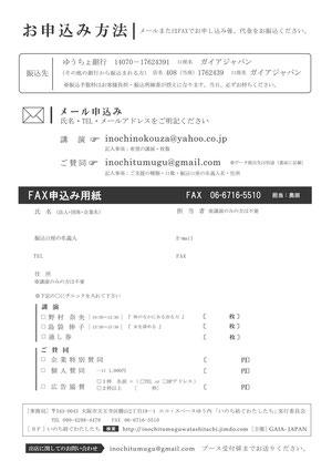 いのち紡ぐわたしたち2012チラシ -白黒- (裏)