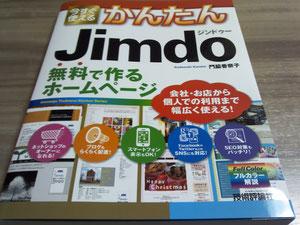 今すぐ使えるかんたんJimdo