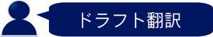 ドラフト翻訳