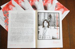 文章・記事作成、インタビュー依頼/福島県の復興を、コトバの力で伝える 福興ライター(R)武田よしえ 福島の祈りと言葉