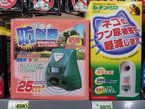 ガーデンバリア 9800円