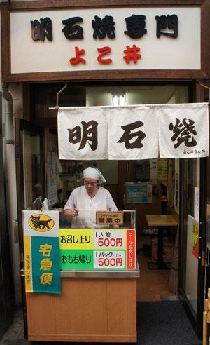 明石焼き専門店 よこ井
