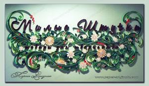 quilling, quilling art, course quilling, graphic quilling, paper, paper art, design. wall art, quilling wall art, buterfly, yellow flower,  Etsy, курсы квиллинг, квиллинг, бумага, дизайн, листья квилинг, курсы квиллинг, цветы, цветы квиллинг