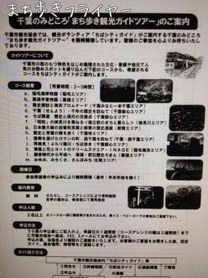 千葉市観光協会まち歩きガイド/2011年末
