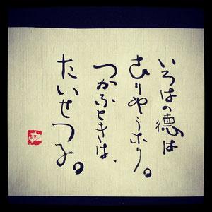 「いろはの徳はむりいうなり。つかうときはたいせつに。」泉鏡花さん文言。
