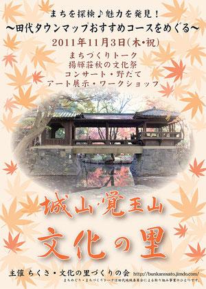 まちを探検♪魅力を発見!~田代タウンマップおすすめコースをめぐる~