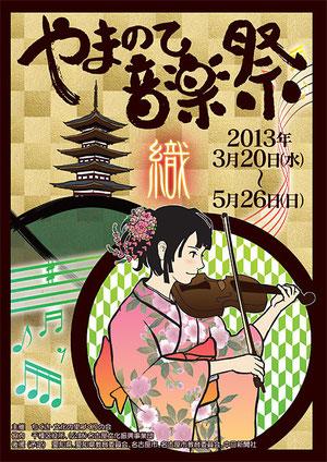 やまのて音楽祭2013