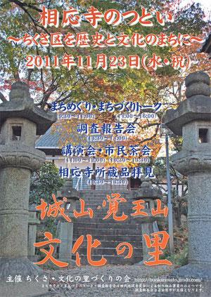 相応寺のつどい(11/23)