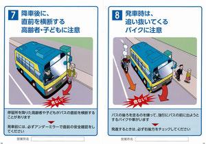 車内事故防止
