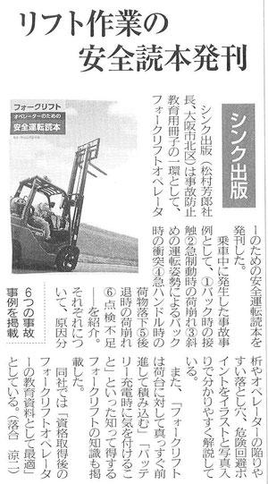 物流ニッポン 安全教本紹介記事