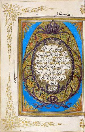 مصحف كتب في 1254هـ ,بالرسم الإملائي. كتب بيد سليمان الوهبي القادري.