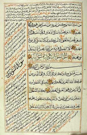 مصحف كتب في 1044هـ ,بالرسم الإملائي. كتب بيد محمد الزكي.