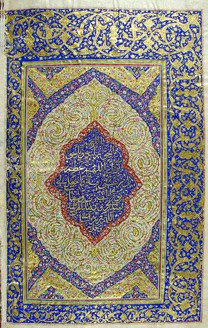 مصحف كتب في 1268هـ ,بالرسم الإملائي. كتب بيد علي عسكر بن محمد شفيع.