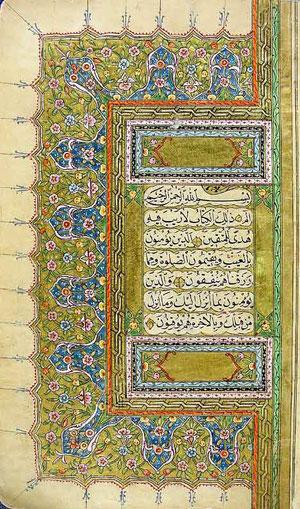 مصحف كتب في 1257هـ ,بالرسم الإملائي. كتب في 1257هـ ,بالرسم الإملائي, بيد إبراهيم الشوقي.