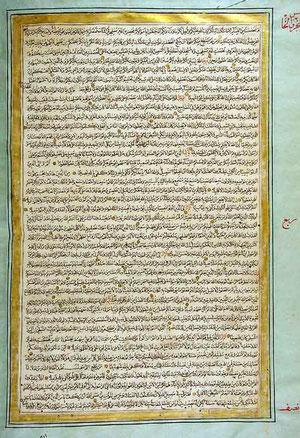 مصحف كتب في نهاية القرن الثالث عشر الهجري ,بالرسم الإملائي
