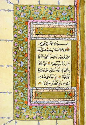مصحف كتب في 1285هـ ,بالرسم الإملائي. كتب بيد السيد عبدالرحمن الصوفي.