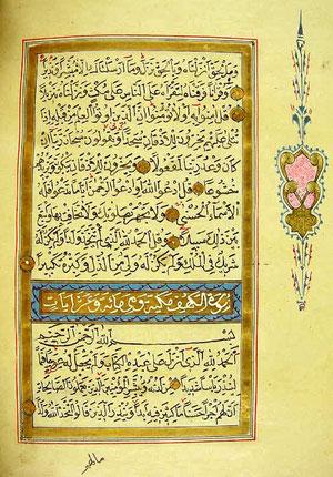 مصحف كتب في 1216هـ ,بالرسم الإملائي. كتب بيد السيد صالح حافظ.