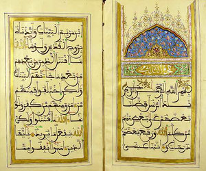مصحف كتب في 1284هـ ,بالرسم الإملائي. كتب بيد الحاج أحمد الكبير.