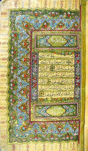 مصحف كتب في 1215هـ ,بالرسم الإملائي. كتب بيد السيد حسن الراشد.