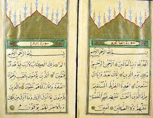 مصحف كتب في 1298هـ ,بالرسم الإملائي. كتب بيد علي رقيق.
