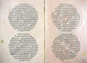 مصحف كتب في 1245هـ ,بالرسم الإملائي. كتب بيد الحاج عبدالغني الوهبي بن عبدالغني.