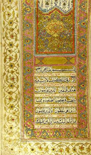 مصحف كتب في القرن الرابع عشر ,بالرسم الإملائي. كتب بيد محمد عالم بن محمد شاه.