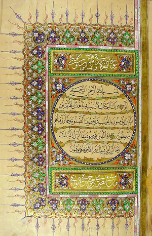 مصحف كتب في 1289هـ ,بالرسم الإملائي. كتب بيد محمد المحمدي.