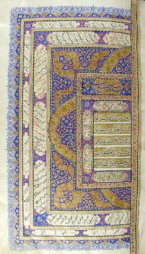 مصحف كتب في 1295هـ ,بالرسم الإملائي. كتب بيد ملا عبدالله شاه.