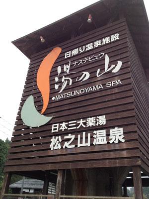 日本三大薬湯 松之山温泉
