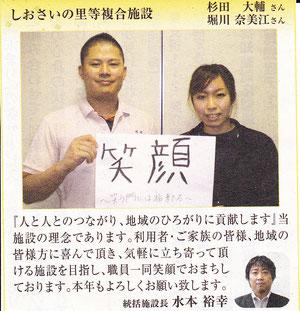 平成25年1月1日付『上越タイムス』介護特集から