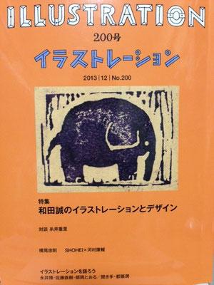 200号記念は和田誠さん!