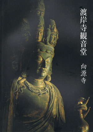 向源寺発行「渡岸寺観音堂」表紙