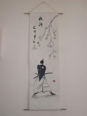 KAKEMONO-SAMURAI 侍