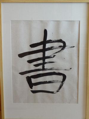 calligraphie japonaise encadrée
