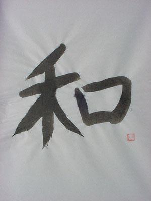 calligraphie japonaise personnalisée prix