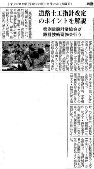建通新聞 2010年10月26日