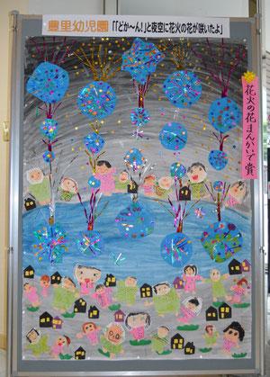 """豊里幼児園「""""どかーん!""""と夜空に花火の花が咲いたよ」"""