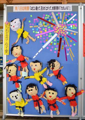 東八田幼稚園「よさこい踊って、花火が上がって、水無月祭り♡  たのしいな♡」