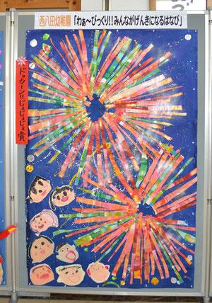 西八田幼稚園「わぁ~びっくり!! みんながげんきになるはなび」