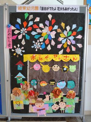 綾東幼児園「屋台がでたよ 花火もあがったよ」