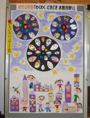 綾部幼稚園「わくわく どきどき 水無月祭り」