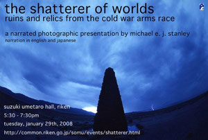 From a photo show and lecture at the Riken scientific research institute.