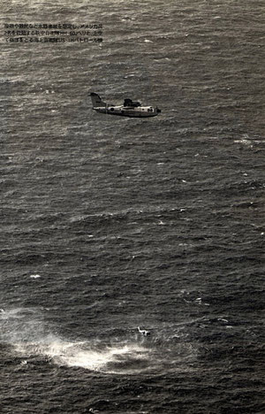 BUNGEI SHUNJU article; a rare shot of a bilateral air-sea rescue scenario.