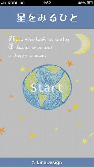 星をみるひと