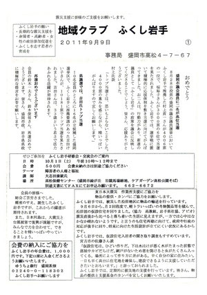 ふくし岩手会報1号